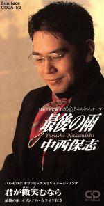 【8cm】最後の雨/君が微笑むなら(通常)(CDS)