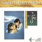 ふたり/オリジナルサウンドトラック(通常)(CDA)