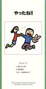 ギフトオルゴールCD やったね!!(通常)(CDS)