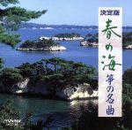 決定版 春の海/箏の名曲(通常)(CDA)