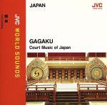日本の宮廷音楽 雅楽(通常)(CDA)