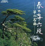 春の海/六段 箏の名曲(通常)(CDA)