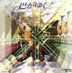 巴がゆく!田村 由美オリジナル・イメージ・サウンドトラック(通常)(CDA)