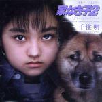 「家なき子2」オリジナル・サウンドトラック(通常)(CDA)