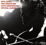 新日本プロレス創立20周年記念オフィシャル・アルバム{超・激戦士伝}(通常)(CDA)