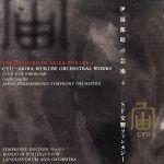 伊福部昭の芸術(4)(通常)(CDA)