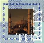 神秘のブルーモスク~トルコの音楽 TUR(通常)(CDA)