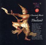 アユタヤの栄華-タイの古典音楽-(通常)(CDA)