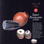 超絶のリズム~インド古典パーカッション(通常)(CDA)