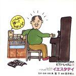 お父さんのためのピアノ・レッスン 3 イエスタデイ(通常)(CDA)
