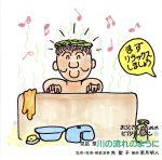 お父さんのためのピアノ・レッスン 9 川の流れのように(通常)(CDA)