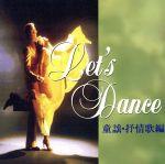レッツ・ダンス 童謡・抒情歌編(通常)(CDA)