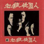 必殺BGM CDコレクション 必殺仕置人/新・必殺仕置人(通常)(CDA)
