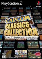 カプコン クラシックス コレクション(ゲーム)