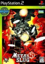 メタルスラッグ5 SNK BEST COLLECTION(再販)(ゲーム)