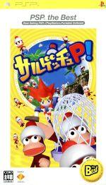 サルゲッチュP! PSP the Best(再販)(ゲーム)