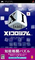 XI[sai]コロシアム(ゲーム)