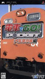 電車でGO!ポケット 大阪環状線編(ゲーム)