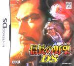 信長の野望DS(ゲーム)