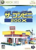 ザ・コンビニ200X(ゲーム)