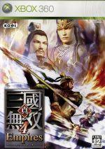 真・三國無双4 Empires(ゲーム)