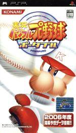 実況パワフルプロ野球 ポータブル(ゲーム)