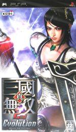 真・三國無双 2nd Evolution(ゲーム)