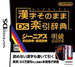 漢字そのまま DS楽引辞典(ゲーム)