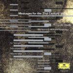 21世紀へのメッセージ Vol.1(通常)(CDA)