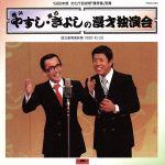 やすし・きよしの漫才独演会(通常)(CDA)