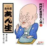 NHK落語名人選1 ◆黄金餅 ◆火焔太鼓(通常)(CDA)