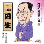 NHK落語名人選10 ◆小言幸兵衛 ◆百川(通常)(CDA)