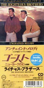 【8cm】アンチェインド・メロディ(通常)(CDS)