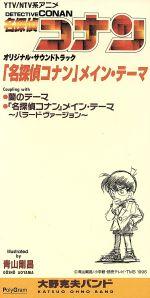 【8cm】名探偵コナン/蘭のテーマ(通常)(CDS)
