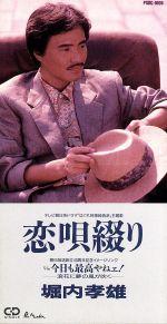 【8cm】恋唄綴り(通常)(CDS)