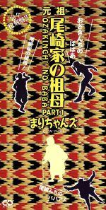 【8cm】尾崎家の祖母/口づけ(通常)(CDS)