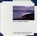 ヴォルガの舟歌(通常)(CDA)