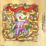 音楽物語 チャイコフスキー:「くるみ割り人形」(通常)(CDA)