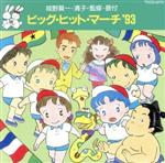 ビッグ・ヒット・マーチ'93(通常)(CDA)