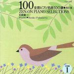 全音ピアノ名曲100選 初級編1 改訂版(通常)(CDA)
