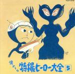 懐かしの特撮ヒーロー大全 Vol.5(通常)(CDA)