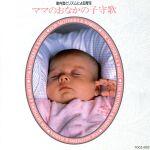 ママのおなかの子守歌(通常)(CDA)
