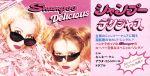【8cm】デリシャス(通常)(CDS)