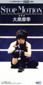 【8cm】STOP MOTION(通常)(CDS)
