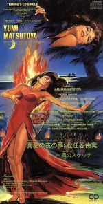 【8cm】真夏の夜の夢(通常)(CDS)