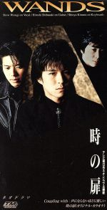 【8cm】時の扉(通常)(CDS)