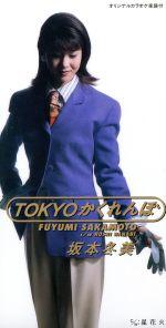 Tokyoかくれんぼ(通常)(CDS)