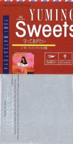 【8cm】守ってあげたい(通常)(CDS)