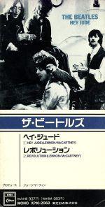 【8cm】ヘイ・ジュード(通常)(CDS)