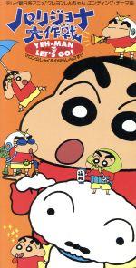 パリジョナ大作戦~ヤーマンでレッツ・ゴー!(通常)(CDS)